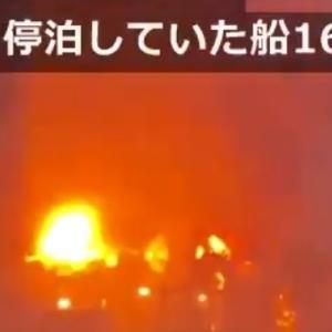 香港で16隻の船が燃え上がる 更に最大級水害警報など災厄頻発