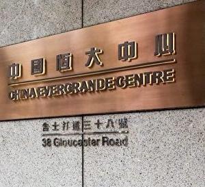〇巨大不動産関連企業 中国恒大集団が負債34兆円で、いよいよデフォが近ずく