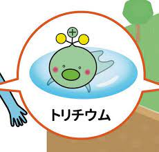 〇マテリアルウォー2 トリチウム処理水も生かせば貴重な資源となるか?