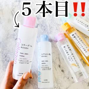 【ダイソー】乾燥肌の私が5本も揃えてしまった化粧水!!