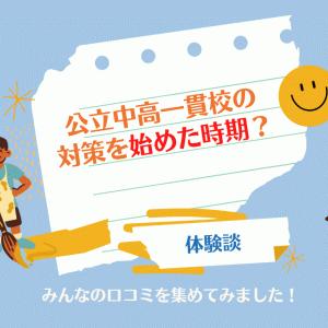 【体験談】公立中高一貫校の受験対策を始めた時期