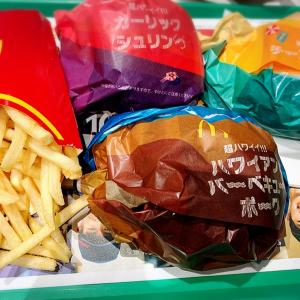 マクドナルドの新商品!ハワイアンバーガーズを全種類食べ比べてみた
