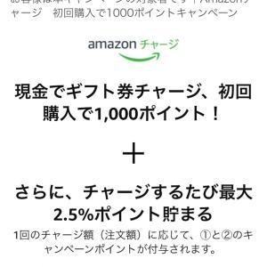10月19日:Amazonギフト券チャージで1,000ポイント