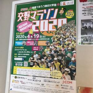 交野マラソン