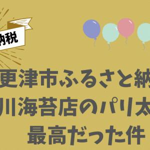 木更津市ふるさと納税!中川海苔店のパリ太郎が最高だった件