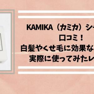 KAMIKA(カミカ)シャンプー口コミ!白髪やくせ毛に効果ないのか?実際に使ってみたレビュー