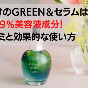 レビューつき!GREEN&セラムは99%美容液成分!使ってみた感想と効果的な使い方