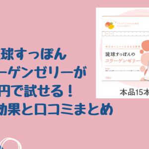 琉球すっぽんコラーゲンゼリーが500円で試せる!気になる効果と口コミまとめ
