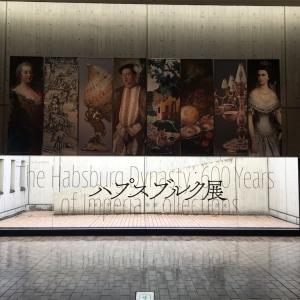 ハプスブルク展(①感想編)