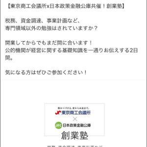 【お勧め!】東京商工会議所『創業塾』。参加者同士約100名のつながりもできた!