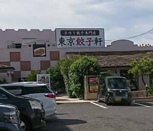 東京餃子軒@神奈川県大和市