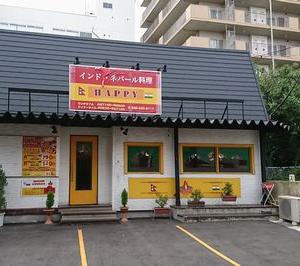インドネパール料理 ハッピー@神奈川県大和市