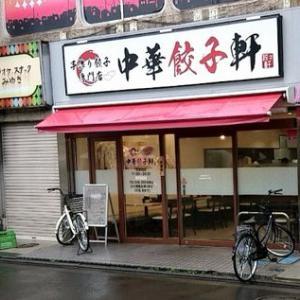中華餃子軒@神奈川県大和市