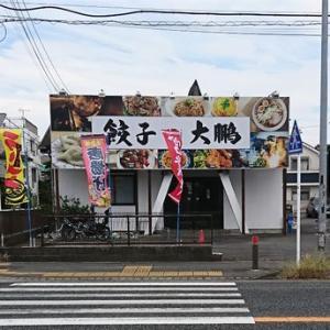 餃子の大鵬@神奈川県大和市中央林間