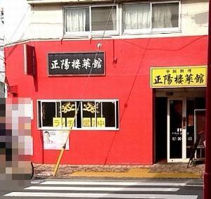 正陽楼菜館@神奈川県大和市