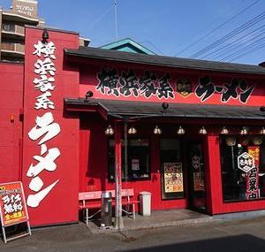 横浜ラーメン 壱角家@神奈川県大和市
