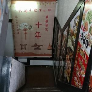 中国酒家 十年@東京都町田市
