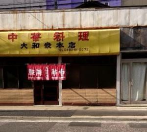 大和家本店@神奈川県大和市