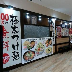 つけ麺らーめん春樹@神奈川県横浜市旭区