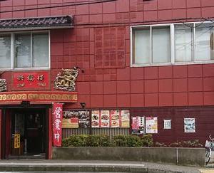 中国料理 興福楼@神奈川県大和市