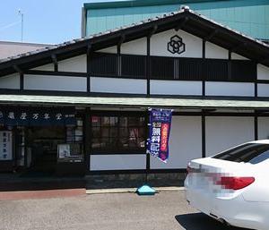 亀屋万年堂 横浜工場売店@神奈川県横浜市