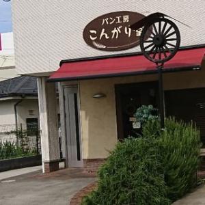 パン工房 こんがり堂@神奈川県大和市