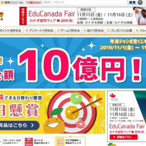 10億円の宝くじが懸賞サイトで当たるかも!?