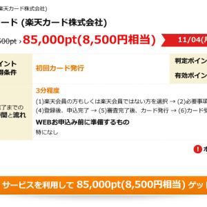 登録して1つの作業をするだけで8500円!
