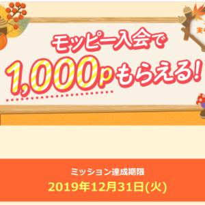 今月中に友達申請からの登録で+1000円もらえるキャンペーン