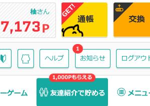 1万円貯まるごとに換金してます