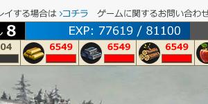 ゲームで21020ポイントのキャンペーン進捗