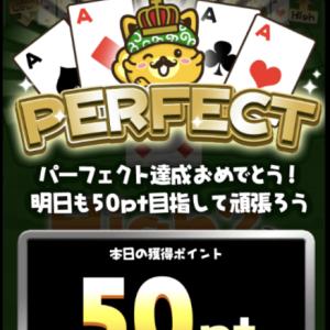 4回連続で勝てば50ポイントがもらえるゲームが魅力的