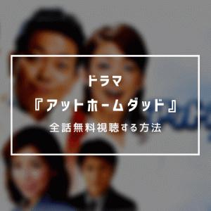 【全話】ドラマ『アットホームダッド』無料でフル視聴する方法|阿部寛扮する亭主関白が主夫になる!?
