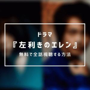 【1話2話】ドラマ『左利きのエレン』の見逃し配信動画を無料でフル視聴する方法|エライザ出演のクリエイター群像劇