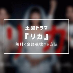 【1話〜4話】ドラマ『リカ』の見逃した動画を無料配信でフル視聴する方法を解説