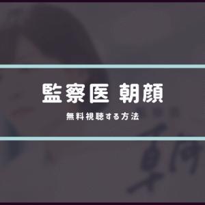 『監察医朝顔』を無料動画で全話フル視聴する方法|上野樹里13年ぶり主演ドラマの1話〜最終話