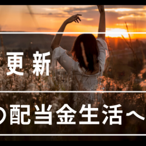 夢の配当金生活への道【3ヶ月目】