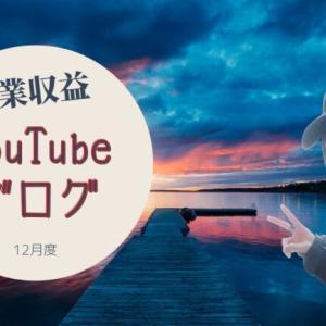 【第3回】個人ビジネス収益発表! YouTube収益 ブログ収益