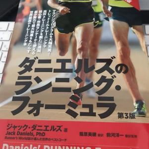 ランニング練習の教科書/25週前Q1 Lラン90分