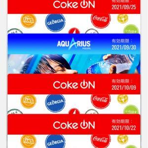 8月13日金曜日 Coke ON(コークオン)ってランナー必携だよね