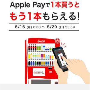8月19日木曜日 テレワーク前ジョグ/ApplePayでCokeONでもう1本だって