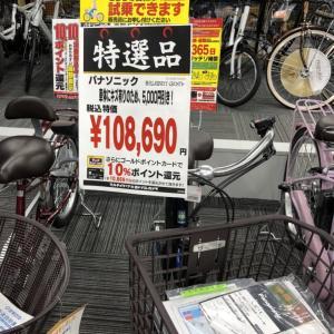 ホントは今すぐ欲しい電動アシスト自転車