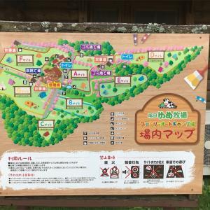 成田ゆめ牧場(千葉県)~デイキャンプ