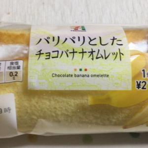 チョコバナナオムレット
