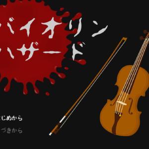 【第一回】誰も知らないフリーゲームに会いに行く『バイオリンハザード』