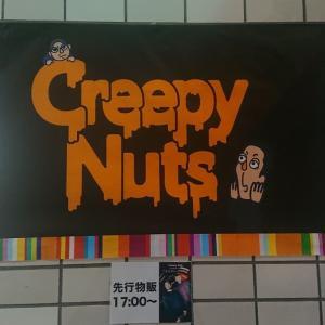 生まれて初めてライブに行って来た! Creepy Nutsワンマンツアー『よふかしのうた』