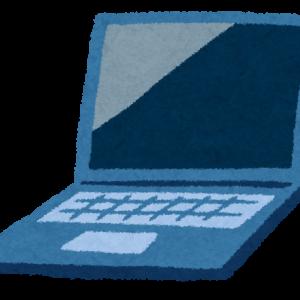 ブログ用ノートパソコンが欲しい。安くてよさそうなものはないかな?