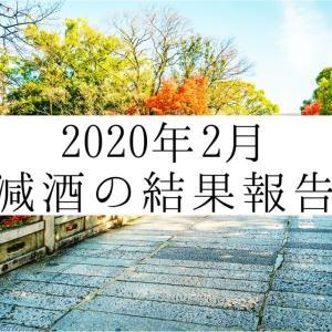 【2020年2月】減酒の結果報告