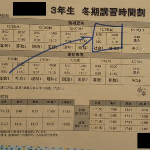 【日能研 冬期講習について、3年生の冬期講習から始めよう!!!】