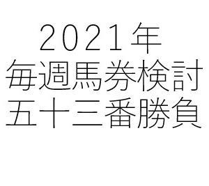 53番勝負③第68回日経新春杯【2021重賞馬券】